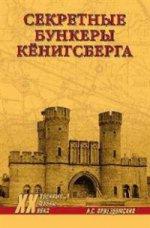 ХХ NEW Секретные бункеры Кенигсберга (12+)