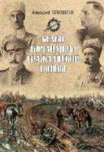 Белые командиры Гражданской войны (12+)