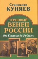 Терновый венец России. От Есенина до Рубцова (16+)