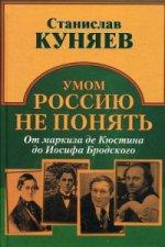 Умом Россию не понять. От маркиза Кюстина до Иосифа Бродского (16+)
