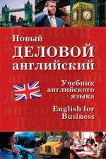 Новый деловой английский (16+)