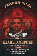 Кланы Америки: опыт геополитической оперативной аналитики