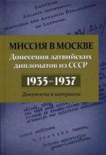Миссия в Москве. Донесения латвийских дипломатов из СССР, 1935–1937 гг.: Документы и материалы