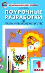 ПШУ 1 кл. Изобразительное искусство ФГОС