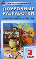 ПШУ 2 кл. Изобразительное искусство. ФГОС