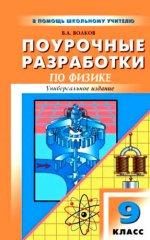 ПШУ 9 кл. Физика. Универсальное издание
