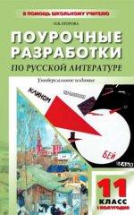 Русская литература ХХ в 11кл 1-е пол