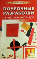 Литература ХХ в 11кл 2-е пол Унив.изд