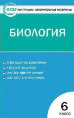 Биология 6кл ФГОС (Новое издание)
