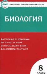 КИМ Биология 8 кл. ФГОС