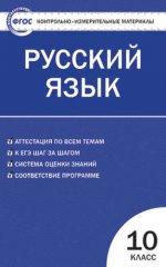 КИМ Русский язык 10 кл. ФГОС