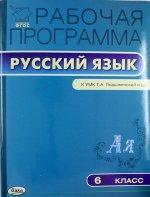 РП 6 кл. Рабочая программа по Русскому языку к УМК Ладыженской