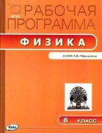 РП 8 кл. Рабочая программа по Физике к УМК Перышкина