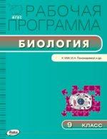 РП 9 кл. Рабочая программа по Биологии к УМК Пономарёвой