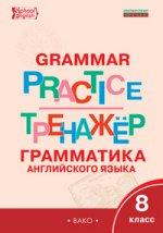 ТР Английский язык: грамматический тренажёр 8 кл