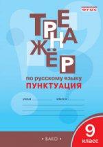 ТР Тренажёр по русскому языку 9 кл.: Пунктуация. ФГОС