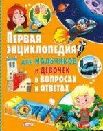 Первая энциклопедия для мальчиков и девочек в вопросах и ответах