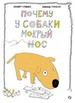 Почему у собаки мокрый нос (мяг.)