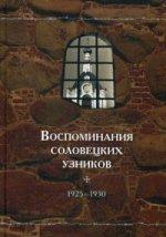 Воспоминания соловецких узников.1925-1930.Том 3
