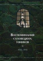 Воспоминания соловецких узников.1925-1931.Том 4