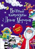 НГ. Веселые каникулы с Дедом Морозом