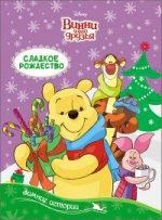 Сладкое Рождество
