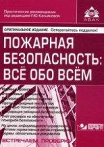 Пожарная безопасность: все обо всем (7 изд)+CD