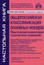 Общероссийская классификация основных фонд (6 изд)