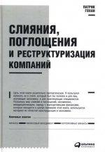 Слияния, поглощения и реструктуризация компаний. 7-е изд