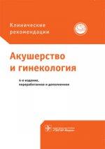 Акушерство и гинекология. 4-е изд.,перер