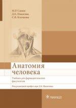 Анатомия человека: Учебник для фармацевтических факультетов
