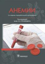 Анемии. 2-е изд., перераб. и доп