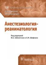 Клинические рекомендации. Анестезиология-реаниматология