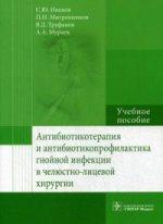 Антибиотикотерапия и антибиотикопрофилактика гнойной инфекции в челюстно-лицевой хирургии: Учебное пособие