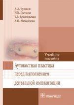Аутокостная пластика перед выполнением дентальной имплантации: Учебное пособие
