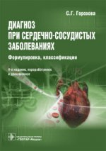 Диагноз при сердечно-сосудистых заболеваниях (формулировка, классификации). 4-е изд., перераб. и доп