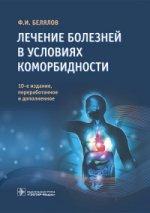 Лечение болезней в условиях коморбидности. 10-е изд., перераб. и доп