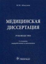Медицинская диссертация: руководство. 2-е изд., перераб и доп