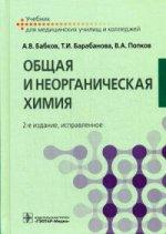 Общая и неорганическая химия: Учебник. 2-е изд., испр