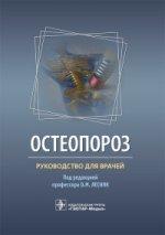 Остеопороз: руководство для врачей