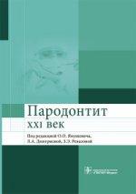 Пародонтит. XXI век: руководство для врачей