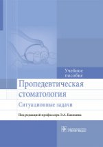 Пропедевтическая стоматология: ситуационные задачи: Учебное пособие