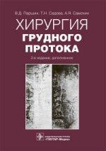 Хирургия грудного протока. 2-е изд., доп
