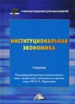 Институциональная экономиа: Учебник