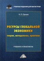 Нина Орлова. Ресурсы глобальной экономики (теория, методология, практика): Учебник и практикум