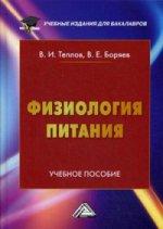 Физиология питания: Учебное пособие. 3-е изд., перераб. и доп