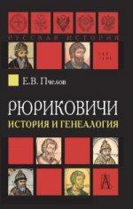 Пчелов Е.В.Рюриковичи: история и генеалогия