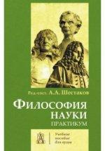 Шестаков А. А. Философия науки. Практикум