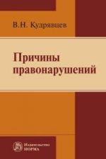 Причины правонарушений: Монография В.Н. Кудрявцев