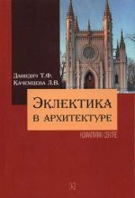 Эклектика в архитектуре. Т.Ф. Давидич, Л.В. Качемцева